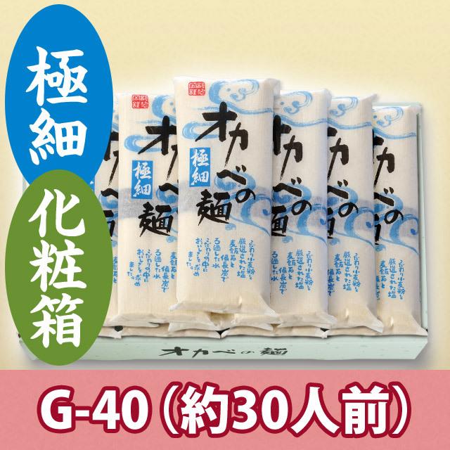 【夏季限定】極細めん化粧箱30人前【G-40】乾麺タイプ