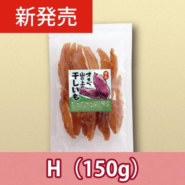 【新商品】山の上の干しいも【H】1袋×150g