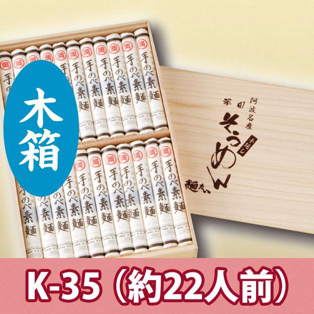 半田手延めん「オカベの麺」木箱22人前【K-35】乾麺タイプ(ご進物用)