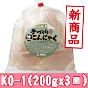 【予約商品】オカベ手造り生こんにゃく1袋(200g)×3個【KO-1】徳島県半田産※日付指定不可