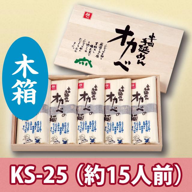 【木箱】半田手延めん「オカベの麺」15人前【KS-25】