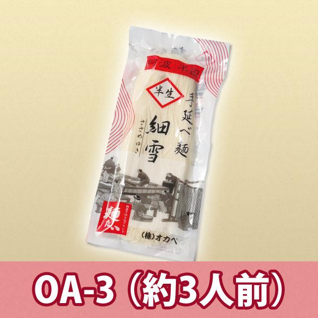 半田手延めん「半生細雪」バラ3人前【OA-3】(青色化粧箱入り)