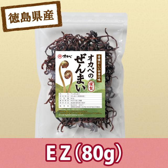オカベのぜんまい【EZ】80g(徳島県産)