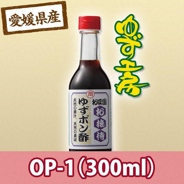 「ゆずポン酢」単品(300ml)【OP-1】