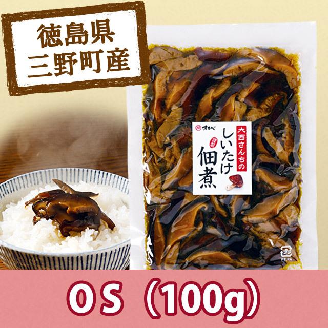 菌床栽培「大西さんちのしいたけ佃煮」100g【OS】徳島県三野町産