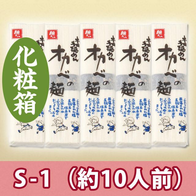 【化粧箱】半田手延めん「オカベの麺」10人前【S-1】