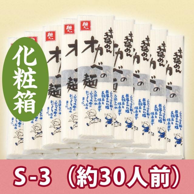 【化粧箱】半田手延めん「オカベの麺」30人前【S-3】
