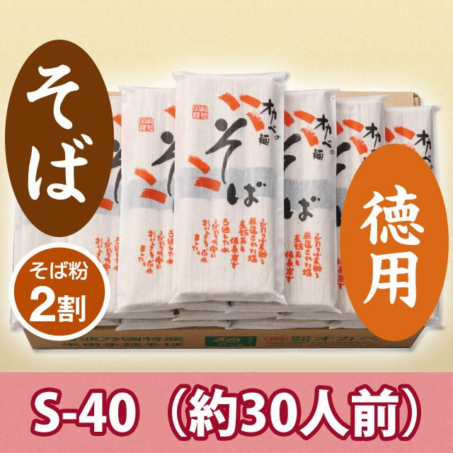 【徳用箱】半田手延そば30人前【S-40】乾麺タイプ
