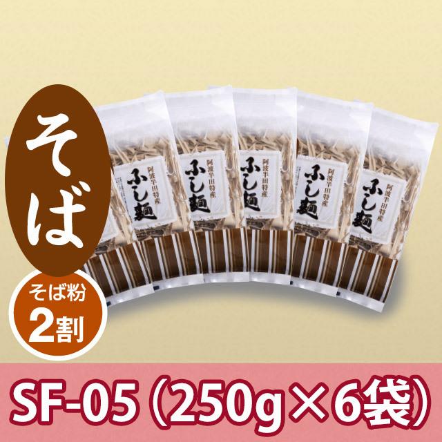 そばのふしめん・6袋セット【SF-05】250g×6袋 ※そば粉2割
