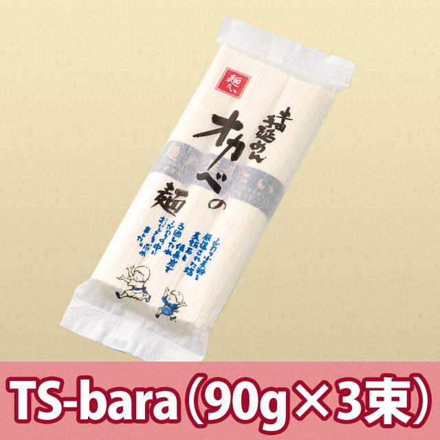 半田手延めん「オカベの麺」バラ【TS-bara】乾麺タイプ