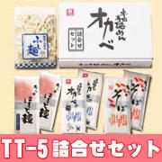 【奉仕価格】詰合せセット(オカベの麺・ほっと麺・手延そば・ふしめん)【TT-5】