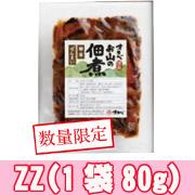 【新商品】オカベ お山の佃煮1袋(80g)【ZZ】