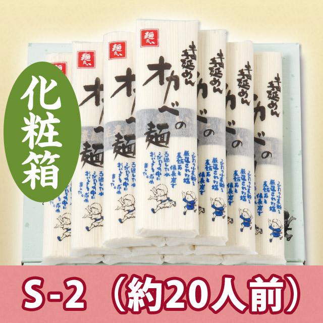 【化粧箱】半田手延めん「オカベの麺」20人前【S-2】
