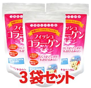 フィッシュコラーゲン(沖縄のサンゴカルシウム入り) 粉末タイプ 100g×3袋