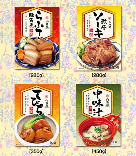 琉球伝統の味4点セット(送料無料)