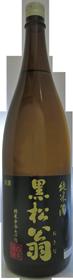 黒松翁 純米酒70% 1800ml