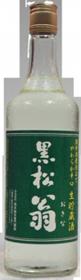 黒松翁 辛口生貯蔵酒 720ml