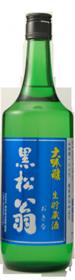 黒松翁 大吟醸生貯蔵酒 720ml