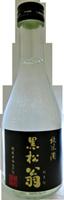黒松翁 純米酒70%精米歩合 300ml