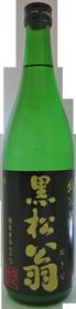 黒松翁 純米酒70% 720ml