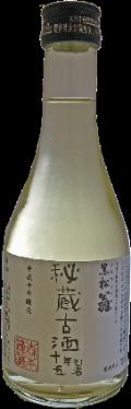 黒松翁 秘蔵古酒1998(18年者) 300ml