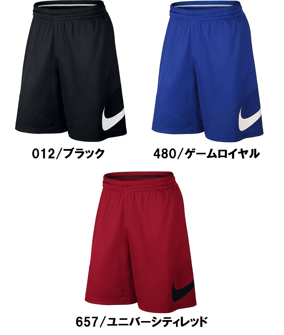 718830 / ナイキ ナイキ HBR ショート / ナイキ / バスケットボール