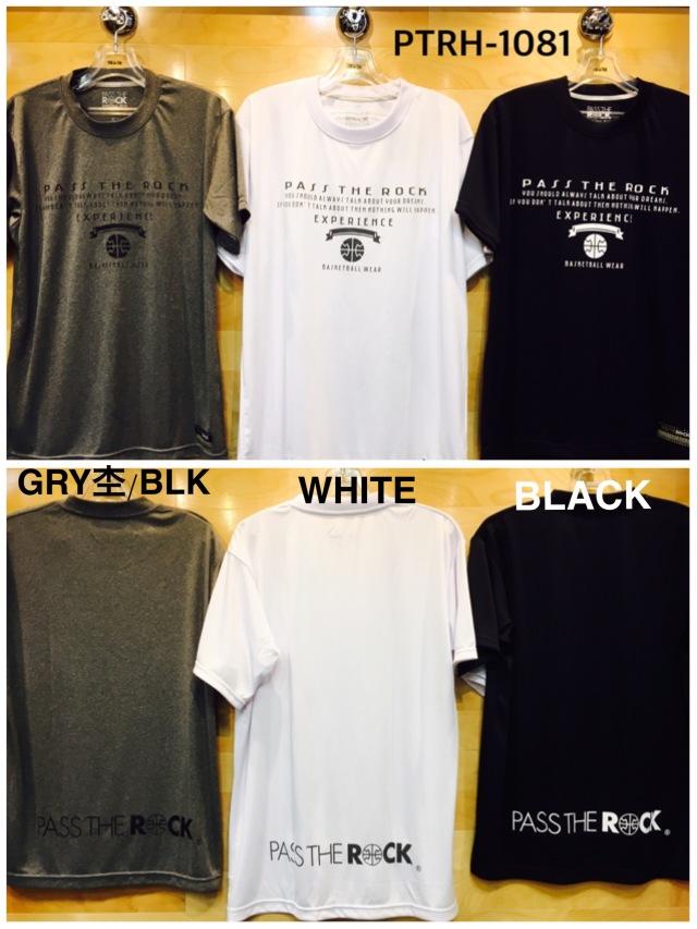 (PTRH-1081)パスザロック PASS THE ROCK ハイパフォーマンスTシャツ BASKETBALL バスケットボール