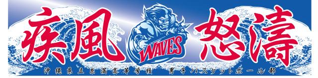 【デザインサンプル】 糸満高等学校(男子)WAVES 昇華プリント横断幕-1
