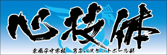 【デザインサンプル】 東風平中学校(男子)DRAGONS 昇華プリント横断幕