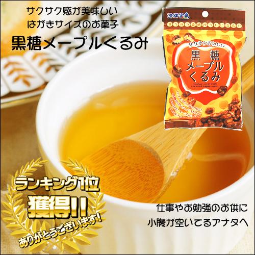 沖縄宝島 黒糖 メープル くるみ 40g