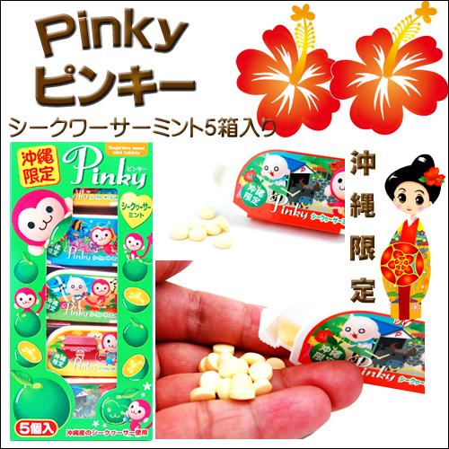 沖縄限定 ピンキー シークワーサー ミント 5個入り