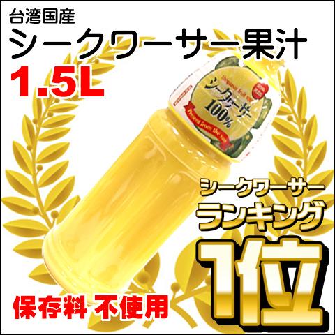 台湾産シークワーサー100%果汁1.5L