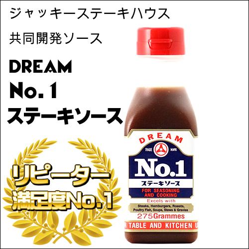 ドリーム NO.1ステーキソース 275g