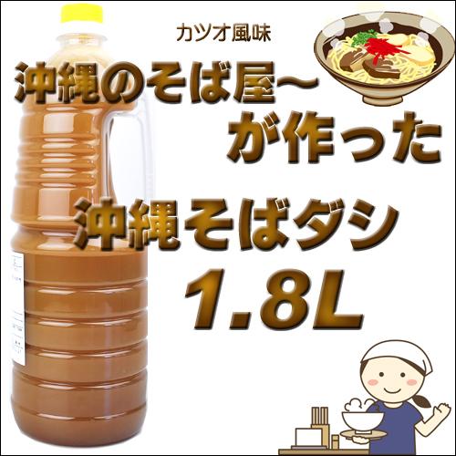 沖縄そばだしボトル1.8Lカツオだし