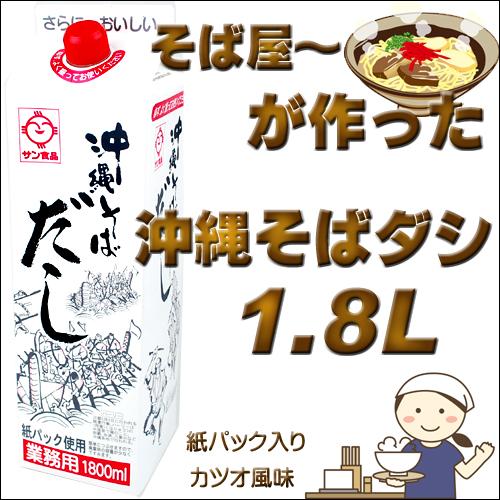 沖縄そばだし 紙パック 1.8L カツオだし