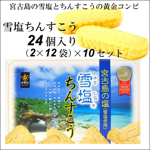 沖縄土産・雪塩ちんすこう24個入り×10セット