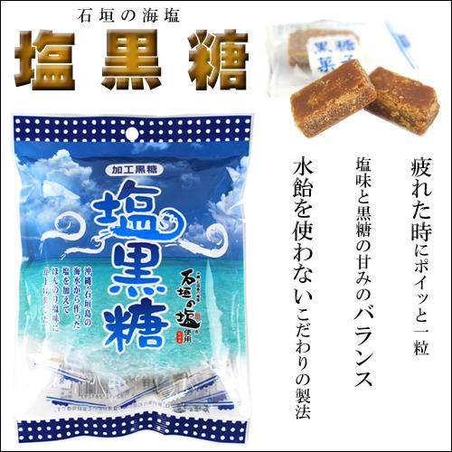 沖縄宝島 石垣の塩で仕上げた 塩黒糖 90g