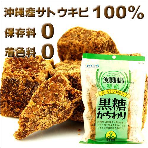 沖縄宝島 波照間島産 黒糖 かちわり 200g