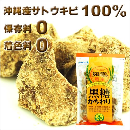 沖縄宝島 多良間島産 黒糖 かちわり 200g