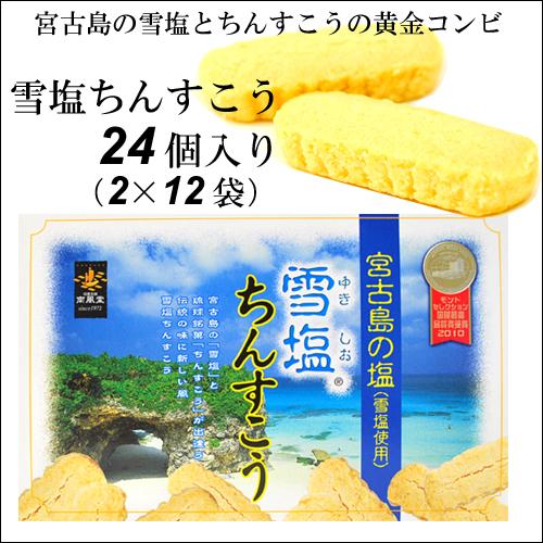 沖縄土産・雪塩ちんすこう24個(2個×12袋)