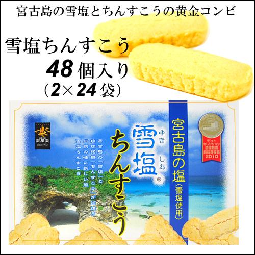 沖縄土産・雪塩ちんすこう48個入り