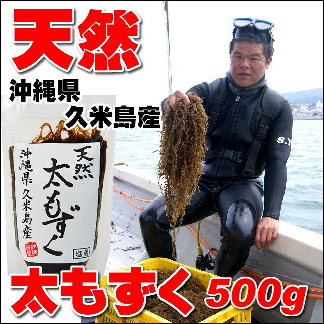 沖縄県久米島産 天然太もずく 500g