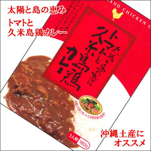 トマトと久米島鶏カレー