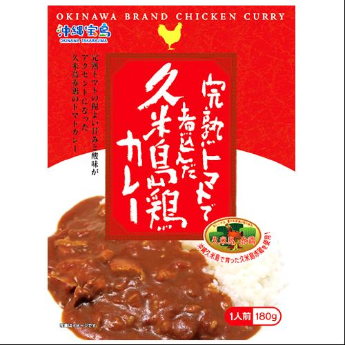沖縄宝島 完熟トマトで煮込んだ久米島鶏カレー 4582112265196