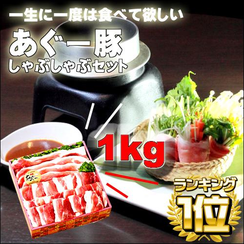 あぐー豚しゃぶしゃぶセット ウデ肉またはモモ肉1kg 送料無料