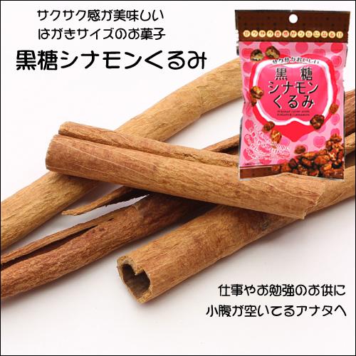 沖縄宝島 黒糖 シナモン くるみ 35g