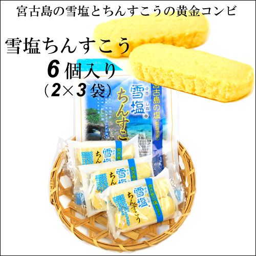 沖縄土産・雪塩ちんすこう2個×3袋入り