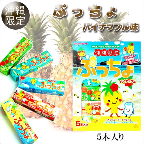 UHA味覚糖 沖縄限定 ぷっちょ パイナップル 5個入