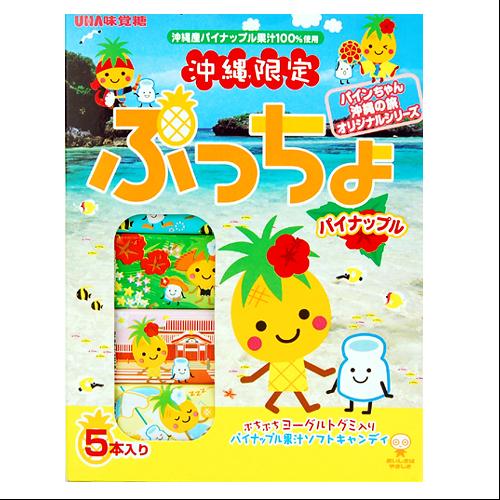 UHA味覚糖 沖縄限定 ぷっちょ パイナップル 5個入 4902750112315