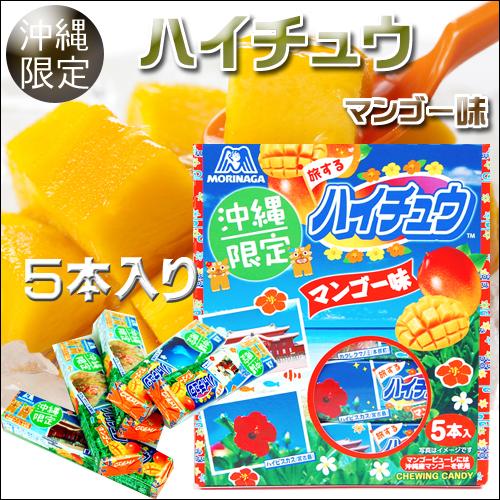 森永製菓 沖縄限定 ハイチュウ マンゴー 12粒 × 5本